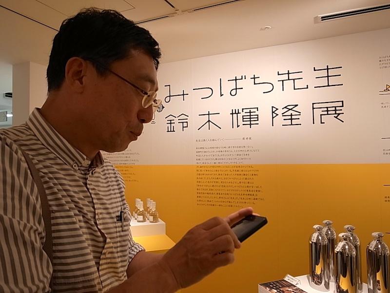 その人鈴木先生。