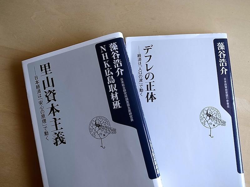 たちまち読了の2冊。